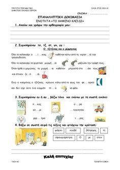 μαθηματα α δημοτικου - Αναζήτηση Google Primary School, Elementary Schools, Learn Greek, Greek Language, Dyslexia, Kids Corner, School Hacks, Home Schooling, Book Activities