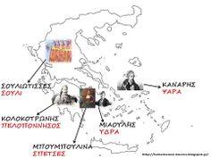 Δραστηριότητες, παιδαγωγικό και εποπτικό υλικό για το Νηπιαγωγείο: 25η Μαρτίου 1821 στο Νηπιαγωγείο: Ήρωες του '21 στον Χάρτη της Ελλάδας