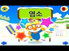 [HD] 낱말놀이 모음 여 with Pororo game卜罗罗 宝露露,Popolo, Пороро, ポロロ,เกาหลี