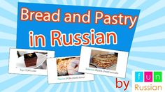 Video Lesson: Bread and pastry in Russian