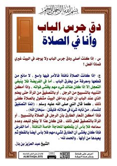 Islamic Inspirational Quotes, Best Gifts, Prayers, Religion, Bullet Journal, Peace, Arabic Language, Quote, Prayer