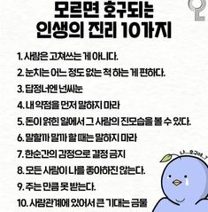 Good Life Quotes, Wise Quotes, Famous Quotes, Korea Quotes, Self Improvement Tips, Life Advice, Self Development, Cool Words, Life Lessons