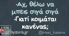 -Αχ, θέλω να μπεις Funny Greek Quotes, Sarcastic Quotes, Funny Quotes, Have A Laugh, Puns, Laughter, Jokes, Funny Things, Instagram