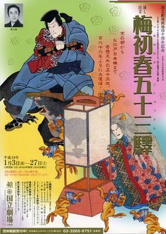 梅初春五十三驛.jpg - 目黒川ばれんの『お江戸でごじゃる』浮世絵・伊万里・歌舞伎いろいろあるよ