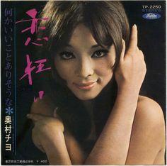 恋狂い 奥村チヨ Vintage Japanese, Vinyl Records, Album Covers, Pop Culture, Jacket, Life, Cape Clothing, Jackets