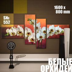 Модульная картина белые орхидеи Painting, Art, Art Background, Painting Art, Paintings, Kunst, Drawings, Art Education
