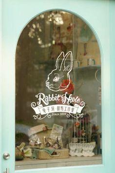 Rabbit Hole 兔子洞 甜點工作室 (2)