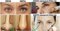 7 Μυστικά για το Μακιγιάζ που Καμία Αισθητικός ΔΕΝ πρόκειται να σου Αποκαλύψει!