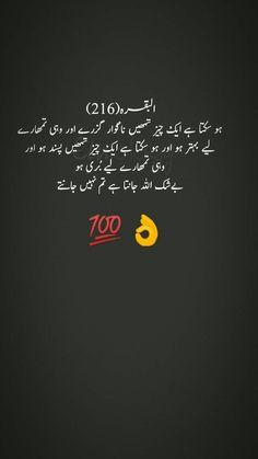 Urdu Quotes Islamic, Islamic Phrases, Islamic Teachings, Muslim Quotes, Religious Quotes, Ali Quotes, Poetry Quotes, Urdu Poetry, Soul Poetry