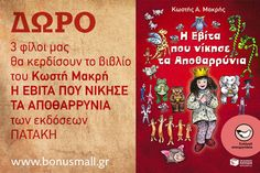 klirwsi makris 16 Cover, Books, Art, Art Background, Libros, Book, Kunst, Performing Arts, Book Illustrations