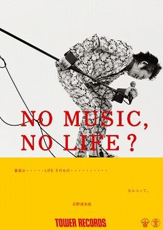 "monoprixgourmet: ""kml: "" fukumatsu: ""No Music, No Life. Tower Records, Japanese Typography, Japan Design, Best Vibrators, Sound Of Music, Cool Bands, Rock And Roll, Advertising, Singer"
