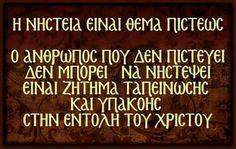 (ΚΤ) Greek Quotes, Jesus Quotes, Christian Faith, Savior, Picture Quotes, Prayers, Religion, Inspirational Quotes, Wisdom