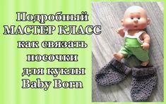 ☼Мастер класс☼ КАК связать НОСОЧКИ для куклы Baby Born