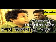 Sesh Valobasha Suru শষ ভলবস শর  Ft.Mosharraf Karim & Hasan Masud 2016| Mosharraf Karim Natok HD  Natok Name: Sesh Valobasha Suru Cast : Mosharraf Karim & Hasan Masud  Watch All New Bangla Natok B-Flim Natok HD Bangla Eid Natok 2016  Bangla Comedy Natok 2016 Bangla Romantic Natok 2016 Super Bangla Eid Natok 2016 Pablish by: B-Flim Natok HD Genres: Bangla Natok B-Flim   Please Watch Like Share & Subscribe Me  Show my Blog Site : http://ift.tt/2dBIuDl  All Funny Videos are in this channel…