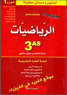 تحميل سلسلة مدرستي في الرياضيات تمارين ومسائل محلولة Pdf السنة الثالثة ثانوي علوم تجريبية Studying Math Learning Mathematics Pdf Books Reading