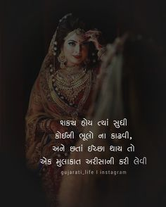 Shayari Status, Gujarati Quotes, People Quotes, Attitude, My Life, Motivational, Dairy, Life Quotes, Facts