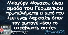 Greek Memes, Funny Greek Quotes, Funny Quotes, Cheer Up, Just In Case, Jokes, Greeks, Law, Humor