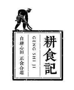 耕食記 Chinese Fonts Design, Graphic Design Fonts, Font Design, Japanese Graphic Design, Graphic Design Inspiration, Typography Logo, Logo Branding, Typography Design, Branding Design