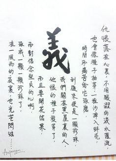 """""""Righteousness"""" in Chinese calligraphy by Aupoman     Examples of Chinese calligraphy, including Chinese characters, brushes, ink, culture, pictures, clothing, art, people, and more."""