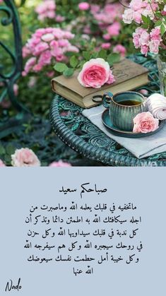Beautiful Morning Messages, Good Morning Images, Islamic Inspirational Quotes, Islamic Pictures, Romantic Love Quotes, Image Sharing, Find Image, We Heart It, Stylish Hijab