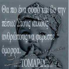 Greek Quotes, Sweet Words, Posters, In This Moment, Facebook, Sayings, Nice, Cold, Candy Sayings