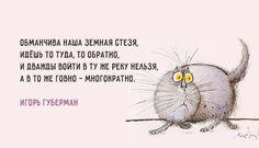 Игорь Миронович Губерман, русско-израильский поэт, прославился благодаря своим афористичными и сатирическим четверостишиям,прозванных «гариками», хотя строк
