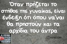 [IMG] Funny Greek Quotes, Greek Memes, Funny Picture Quotes, Funny Quotes, Funny Memes, Jokes Quotes, Me Quotes, Speak Quotes, Jokes Images