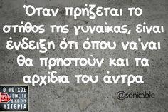 χαχαχαχαχα Funny Greek Quotes, Greek Memes, Funny Picture Quotes, Funny Quotes, Funny Memes, Smart Quotes, Best Quotes, Speak Quotes, Jokes Images