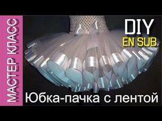 Юбка-пачка Туту со сплошной атласной лентой – мастер класс - МК / Tutu skirt with a satin ribbon - YouTube