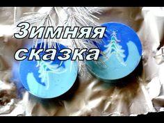 """(57) Мыло """"Зимняя сказка"""" со сквозным рисунком. Мыловарение. Soap """"Winter fairy-tale"""" - YouTube"""