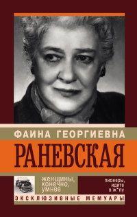 Книга Ф. Г. Раневская. Женщины, конечно, умнее