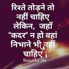 Hindi words q Now Quotes, Motivational Picture Quotes, Funny Quotes, Inspirational Quotes, Cheeky Quotes, Hindi Good Morning Quotes, Hindi Quotes On Life, Life Quotes, Hindi Qoutes