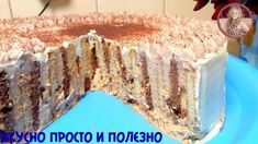 Торт за 5 минут БЕЗ Выпечки. Обалденный торт на Скорую Руку. Cake in 5 m... Vegetarian Desserts, Vegan Recipes, Cheesecake Cake, Food Cakes, Vanilla Cake, Tiramisu, Cake Recipes, Biscuit, Food And Drink