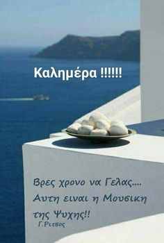 Good Morning Happy, Happy Day, Unique Quotes, Inspirational Quotes, Greek Quotes, Book Quotes, Good Night, Slogan, Verses
