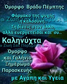 Good Night, Good Morning, Greek Quotes, Wish, Instagram Posts, Quotes, Pictures, Nighty Night, Buen Dia