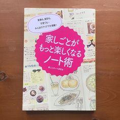 WEBSTA @ tamytamy2015 - (お知らせ)KADOKAWAさんから、10月31日発売の書籍「家しごとがもっと楽しくなるノート術」に私のノートを紹介して頂きました。外食や買い食い多めの絵日記の中から、家しごとをフォーカスして頂き恐縮です。家計簿やレシピなど、参考にしたいノートばかり!本の帯で隠れますが、表紙にも私の絵日記を使って頂きました。どうぞよろしくお願い致します。#家しごとがもっと楽しくなるノート術