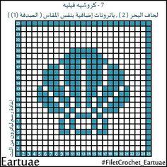 Seashell, knitting crochet beads etc Filet Crochet, Crochet Cross, Crochet Chart, Crochet Motif, Crochet Stitches, Crochet Diagram, Crochet Square Patterns, Crochet Squares, Mosaic Patterns