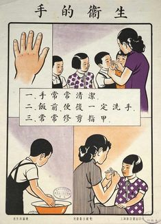 your hands before meals and after toliet, ca. (Chinese Hygiene Education Posters for Children)Wash your hands before meals and after toliet, ca. (Chinese Hygiene Education Posters for Children) Chinese Propaganda Posters, Chinese Posters, Old Posters, Vintage Posters, Find Art, Hand Hygiene, Oral Hygiene, Public Health, Chinese Style