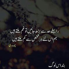 Inspirational Quotes In Urdu, Urdu Quotes, Poetry Quotes, Islamic Quotes, Quotations, Qoutes, Islamic Images, Islamic Messages, Wisdom Quotes