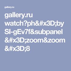 gallery.ru watch?ph=bySI-gEv7f&subpanel=zoom&zoom=8