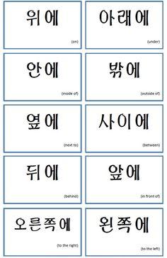 prepositions-in-korean.
