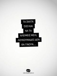 Bitchyness Quotes, Brainy Quotes, Love Quotes, Motivational Quotes, Inspirational Quotes, Funny Greek Quotes, Greek Memes, Funny Quotes, Feeling Loved Quotes