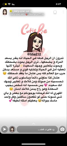 Makeup Pictorial, Thing 1, Beautiful Arabic Words, Marriage Life, Diy Skin Care, Natural Skin Care, Life Lessons, Self, Advice