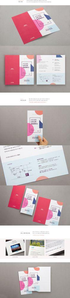 유니크타임 초대장 결혼 기업초대장 공연초대장 행사초대장 카드큐초대장 행사 파티 초대 invitation Line Design, Book Design, Layout Design, Web Design, Graphic Design, Pamphlet Design, Leaflet Design, Advertising Design, Brochure Design