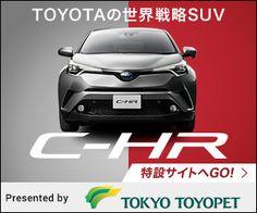 TOYOTAの世界戦略SUV C-HR 300×250px
