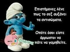 Funny Greek, Funny Statuses, Funny Cartoons, True Words, Picture Quotes, Laughter, Funny Quotes, Jokes, Lol