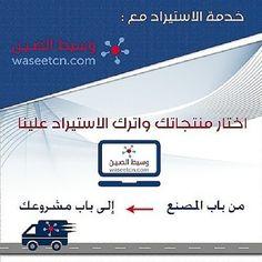 زوروا موقعنا للتعرفوا على خدماتنا Waseetcn.com #وسيط_الصين #خدمات #استيراد #السعودية #الاردن #مصر #الكويت #عرض_اسعار