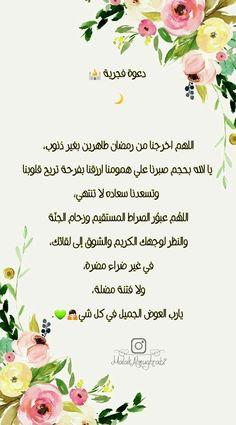 Islamic Inspirational Quotes, My Prayer, Ramadan, Muslim, Prayers, Strong, Baby, Mobile Learning, Islam Love