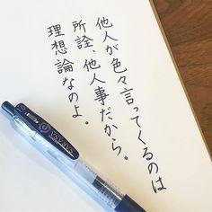 いうことはきついけど、字はきれい