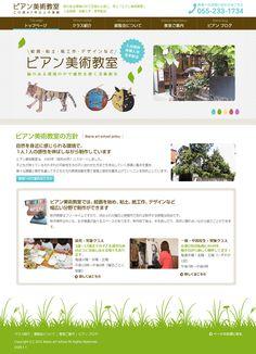 ビアン美術教室様|WEBデザイン制作  http://bianeart.jp/